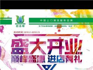 亚博app官网,亚博竞彩下载百洁帮高端家政服务中心盛大开业