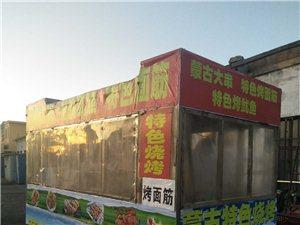 蒙古特色燒烤車