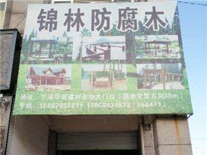 锦林防腐木