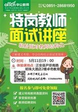 中公教育正安县城特岗教师面试备考讲座