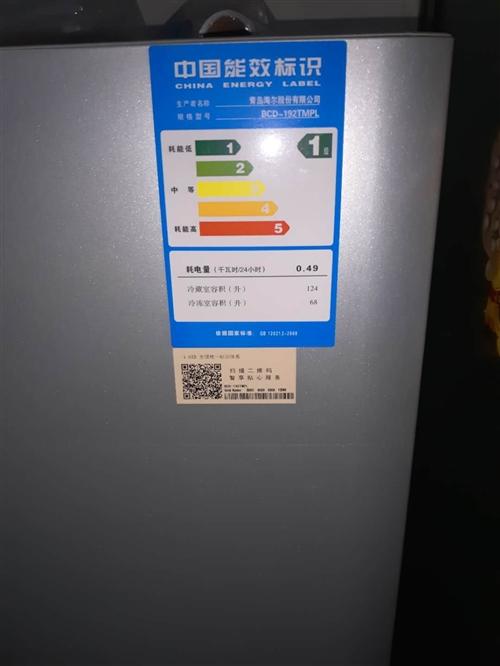 海尔冰箱一台,型号BCD-192TMPL,双开门,九成新,包装膜完好!