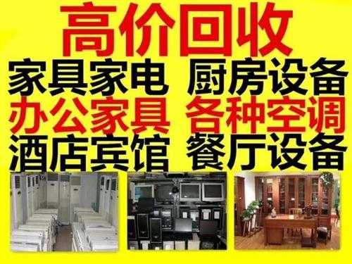 專業回收酒店,賓館空調,廚房設備,辦公用品,家用電器,沙發,茶幾等,一切閑置物品!138497040...