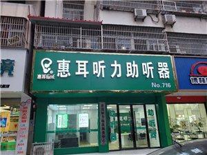 临泉惠耳听力助听器技术服务中心