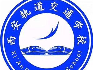 正規辦學,良心就業,請認準西安軌道交通學校。
