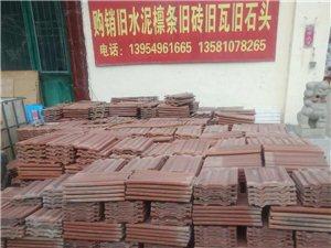 销售老式水泥檩条,旧瓦,旧砖
