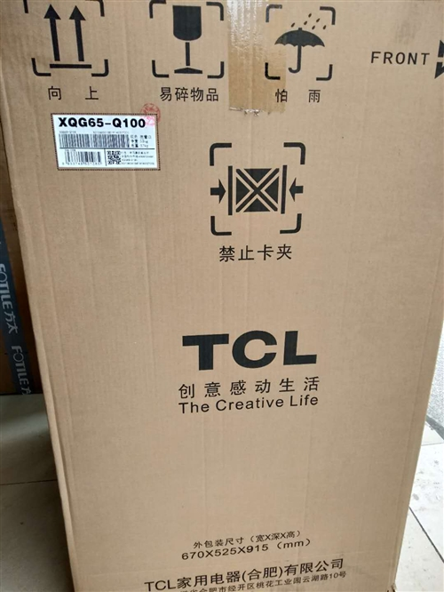 TCL全新滚筒洗衣机(未开箱)