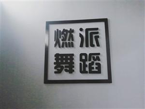 燃派舞蹈入驻北关1680报一年送一年哦开设课程:街舞,爵士,中国舞,拉丁,成人爵士教练班,韩舞专