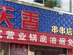 串天香串串店