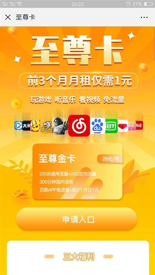 电信至尊卡,头3个月一元,办理地址http://t.cn/EoRrVER