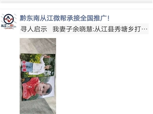 ?#31227;?#23376;,余晓慧,儿子,?#36153;?#22025;杰,贵州省从江县秀塘乡打秀村人。于2019年5月1日在贵州省从江县城失踪...