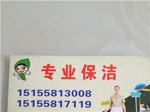 威尼斯人线上平台好帮手家政保洁搬家服务中心