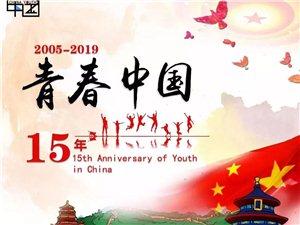 聚焦/青春中國第十五屆全國校園才藝電視選拔大賽