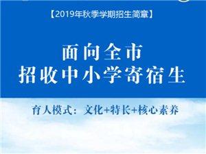 松桃高平實驗學校2019年秋季學期招生正式啟動