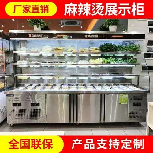 出售麻辣烫展示柜,长两米六,宽80,高2米,电话13470276874