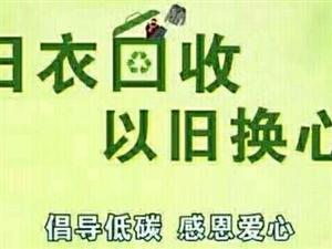 低碳环保   旧衣回收