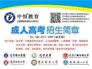 2019年辽宁广播电视大学招生简章