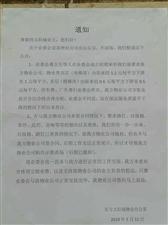 花湖开发区东方太阳城小区老物业一直不肯退场,导致新物业无法入场