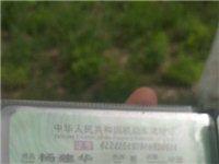 本人捡到一个卡包,里面有身份证,驾驶证,银行卡,失主姓名叫杨建华,有相关认识杨建华的人通知与本人联系...