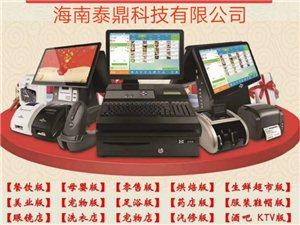 商家收银系统&支付系统&收款设备