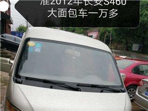 《一万多出售长安S460大面包车》