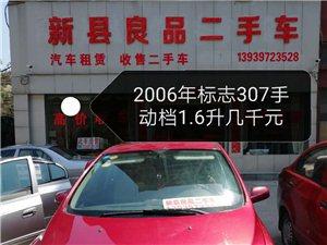 《8000元出售标志307轿车》