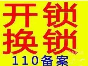 杞县开锁公司