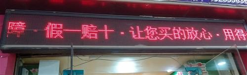 店面門頭顯示屏,長2.8米,寬40,狀況良好,因本人門面已轉用不到了,所以白菜價出售。