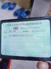 朋友捡到驾驶证一本请失主联系18485368564