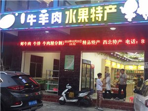 三亚市回新路吾麦尔牛羊肉专卖店
