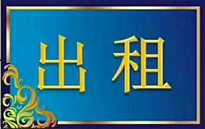 惠东花园2室 2厅 1卫1083元/月