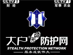 大户隐形防护网