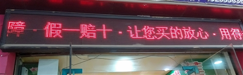 白菜價出售門頭顯示屏,長2.8米,寬40,目前正在使用中,狀況良好。