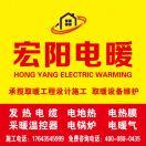 通化宏阳环保电采暖设备工程有限公司