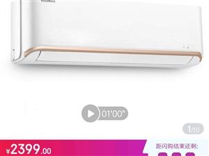 全新变频空调1.5P(一级能效) 在京东购买的全新科龙变频空调,一级能效1.5匹的,目前还没有送货...