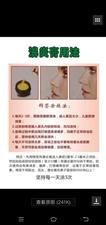 中医苗方鼻炎膏
