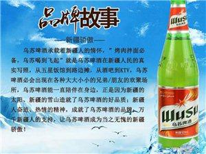 正宗新疆大�跆K啤酒,今年喝酒�Q�Q口味。免�M送�。��18639792653