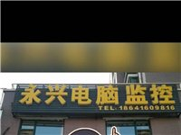 义县永兴电脑监控18641609816     经营电脑监控组装与维修路由器网络电视机顶盒打印机耗材...