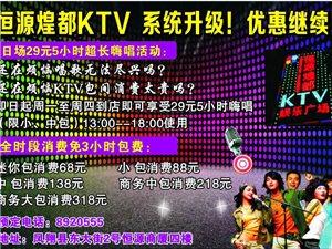 东湖口恒源煌都KTV服务器大升级,优惠来袭!