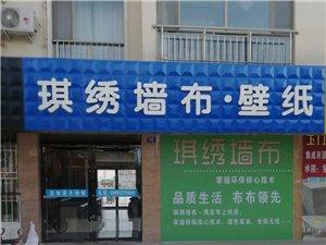 维斯曼壁纸搬迁至盛浩建材市场南门琪绣墙布