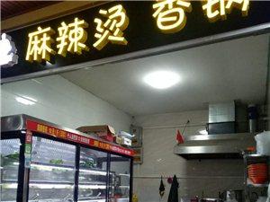 因另有发现!现转让悦食悦美信誉楼店麻辣烫香锅摊位。