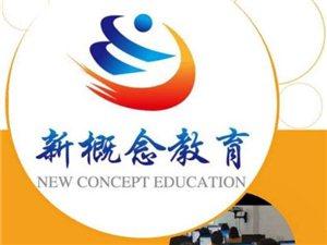 学会计就到新概念教育中心