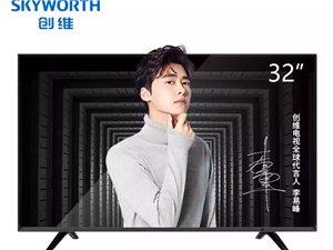 全新32寸创维电视两台,低价转让