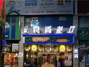 食尚豆米火锅野菜餐厅