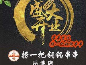 捞一把铜锅串串(岳池店)开业活动,菜品7.8折,指定啤酒免费无限畅饮!