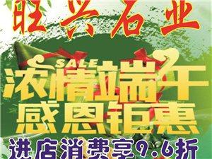 旺興石業—重磅消息!!!