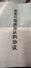 智美公�^(原旺�l大�B)豆腐渣工程存在欺�p行��