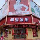 �A鑫金店