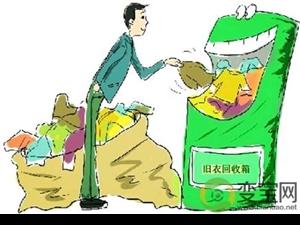 俗话说,有需求就有市场。近年来周边地区犹如雨后春笋般出现旧衣物回收广告,四季服饰、箱包、鞋帽、家纺用...