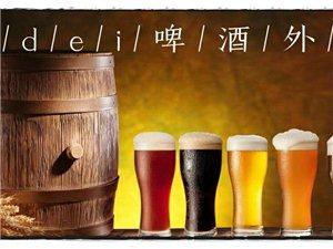兄dei啤酒外送0370-8686699