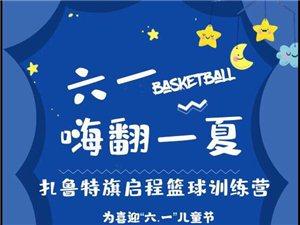 籃球訓練營兒童節優惠來啦…